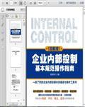 企业内部控制基本规范与应用指引(图解版)378页