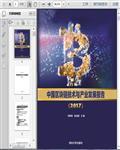 2017中国区块链技术与产业发展报告158页