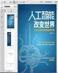 人工智能(AI)新趋势与互联网+商业模式创新249页