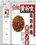 黄粉虫养殖技术问题解答159页