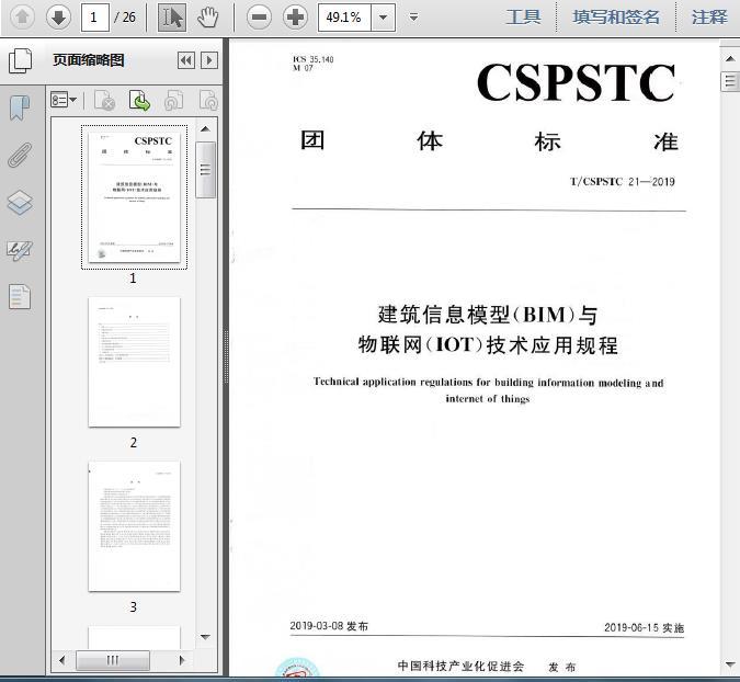 T/CSPSTC_21―2019建筑信息模型(BIM)与物联网(IOT)技术应用规程26页