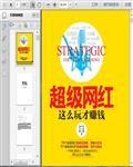超级网红模式、营销、运营、变现257页