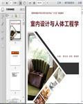 人体工程学基础知识――室内设计153页