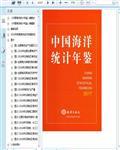 2017中国海洋统计年鉴295页