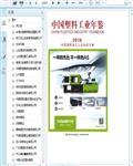 2016中国塑料工业年鉴741页
