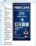 2018中国塑料工业年鉴488页