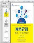 网络营销方法、实操与应用培训课程277页