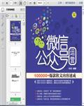 微信营销:微信公众号运营与软文撰写实例258页
