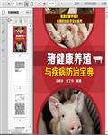 生猪养殖与疾病防治技术(2017)396页