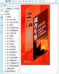 2018上海调查年鉴189页