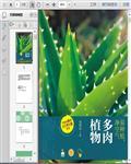 多肉植物种植栽培技术132页