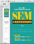 网络营销:长尾搜索引擎营销策略173页