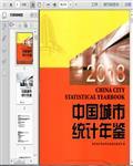 2018中国城市统计年鉴418页