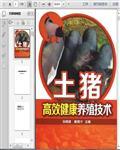 土猪养殖技术330页