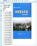 2014-2015新疆商务年鉴437页