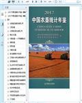 2017中国农垦统计年鉴465页