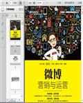 网络营销:微博营销、运营、推广及案例分析219页