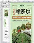 蔬菜种植栽培技术大全622页