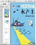 渔业捕捞、水产养殖、保鲜储运加工新技术与保护161页