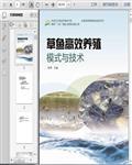 淡水养殖:草鱼养殖技术与模式90页