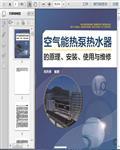 空气能热泵热水器的原理、安装、使用与维修361页