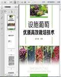 优质高效的葡萄栽培技术167页