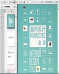 室内设计风格分类(流派)223页