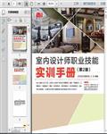 室内设计师技术培训手册385页