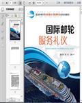 国际游轮服务与管理:服务礼仪培训教材229页