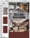 复古工业风格室内设计与软装搭配图集180页