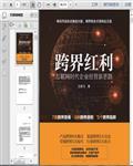 跨界思维在现代企业经营管理中的思路215页