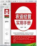 农资经营管理基础知识手册433页