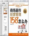 商场超市经营管理基础知识和常见问题解答167页