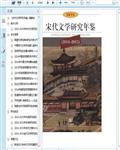 2014-2015宋代文学研究年鉴530页