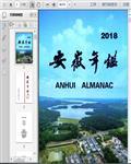 2018安徽年鉴605页