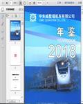 2018中车戚墅堰机车有限公司年鉴177页