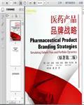 医药产品(药品)品牌战略241页