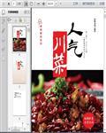 菜谱:经典川菜225页