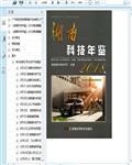2018湖南科技年鉴513页