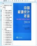 2018中国能源统计年鉴354页