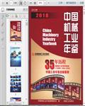 2018中国机械工业年鉴442页