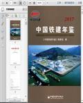 2017中国铁建年鉴720页