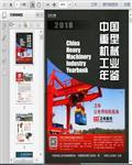 2018中国重型机械工业年鉴300页