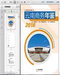2018云南商务年鉴546页