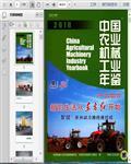 2018中国农业机械工业年鉴305页