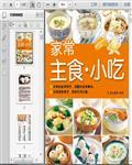 菜谱:家常主食――小吃143页