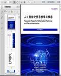 2019人工智能之信息检索与推荐71页