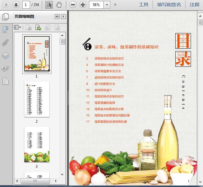 菜谱:风味凉菜、卤菜、腌泡菜253页