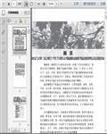 温室葡萄栽培技术图解198页