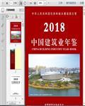 2018中国建筑业年鉴509页